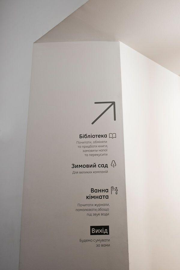 "Signage system | ""Chasopys"" creative space, Kyiv by Igor Skliarevsky, via Behance"