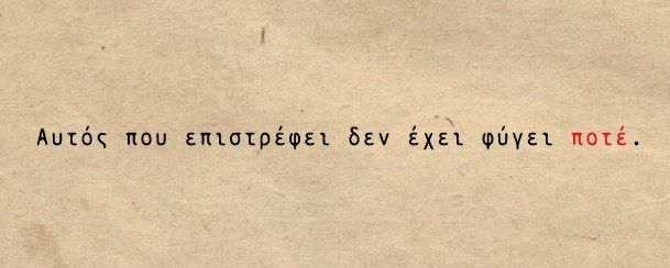 ΠΟΤΕ.