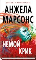 Книга Немой крик на ReadRate.com