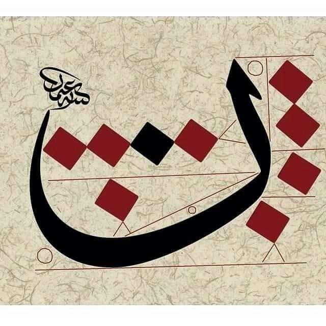 Arabic Calligraphy, Caligraphy, Arabic Pattern, Typography Letters, Arabic  Handwriting, Arabic Calligraphy Art