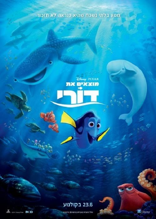 Finding Dory 【 FuII • Movie • Streaming