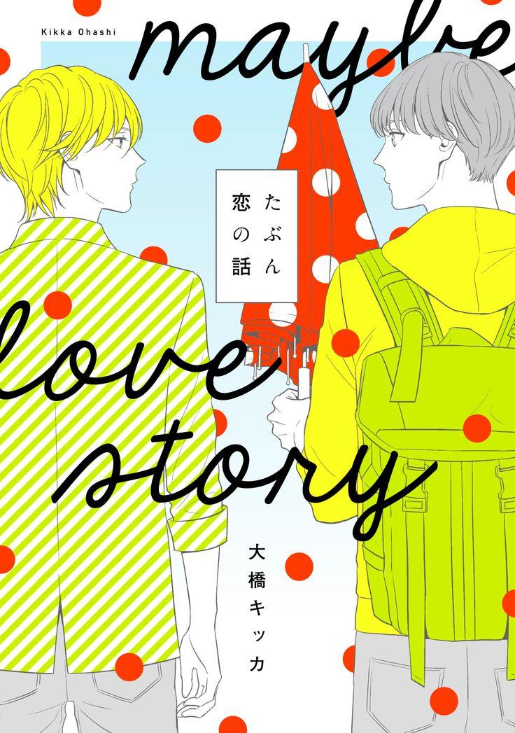 「たぶん恋の話」大橋キッカ 表紙デザイン/川谷康久 KADOKAWA/エンターブレイン