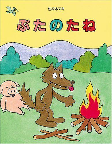 ぶたのたね 佐々木 マキ, http://www.amazon.co.jp/dp/4871101126/ref=cm_sw_r_pi_dp_jqZPsb1EBBP8T