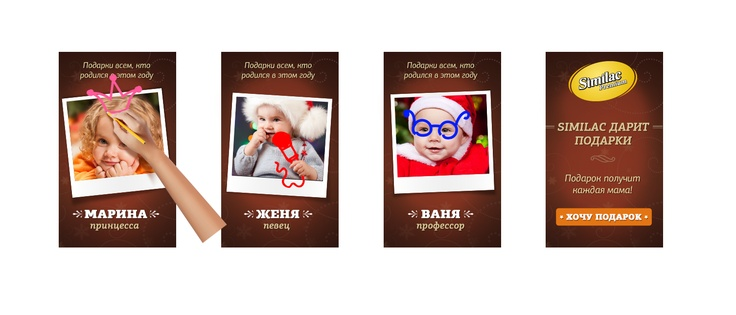 Banners for Baby2012 contest