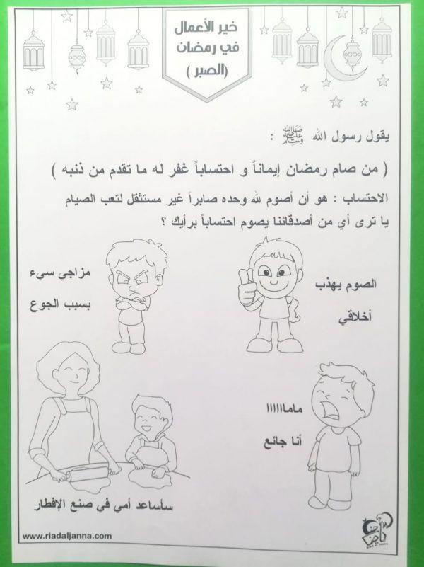 خير الأعمال في رمضان أوراق تلوين رياض الجنة Islamic Kids Activities Ramadan Kids Islam For Kids