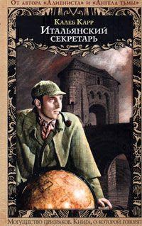 Конец XIX столетия. Для Шерлока Холмса и его преданного биографа доктора Джона Г. Ватсона все начинается с шифрованной телеграммы, которую прислал эксцентричный брат великого сыщика контрразведчик Майкрофт Холмс. Опасность грозит самой королеве Виктории, и наши герои отправляются на север, в шотландский замок Холируд – то самое место, где тремястами годами ранее был зверски зарезан секретарь королевы Марии Стюарт итальянец Давид Риццио.Но их ожидают такие опасности, по сравнению с которыми…