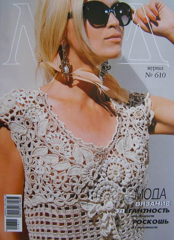 Crochet patterns Fashion Magazine, Zhurnal Mod #610 July 2017 Crochet dress patterns for jackets, Irish lace dress, Filet lace sweater,cover up swimwear In Russian language, but it will be not a problem for you because main information presented in diagrams and photos. Pages