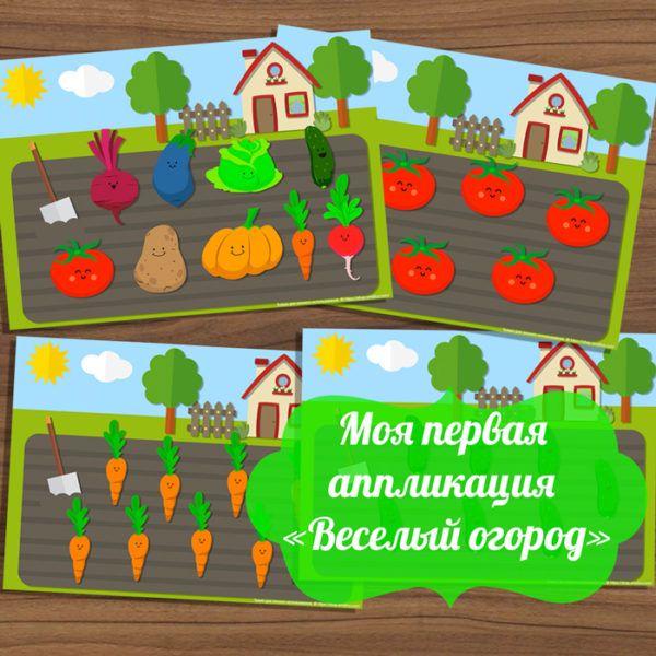 Шаблоны аппликации скачать для распечатки, аппликация для детей «Веселый огород»