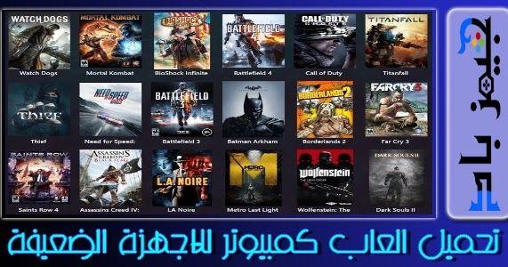 أفضل 5 العاب للكمبيوتر للاجهزة الضعيفة 2020 Best Pc Games Best Games Titanfall