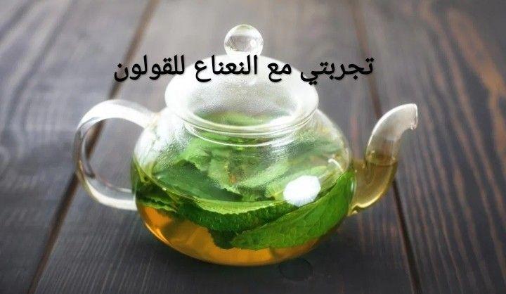 افضل انواع الشاي لعلاج القولون Mason Jar Mug Tea Pots Tea