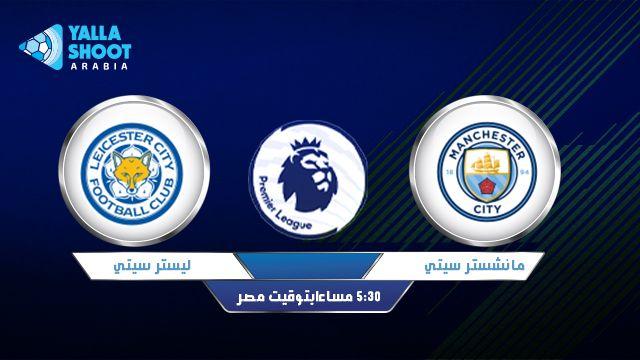 سيتم اضافة الفيديو قبل انطلاق المباراة مباشرة فانتظرونا يتزين ملعب الاتحاد بالعاصمة البريطانية لندن Manchester City Vs Leicester Leicester City Leicester