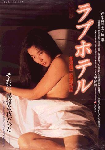 Love Hotel • Shinji Somai #Nikkatsu