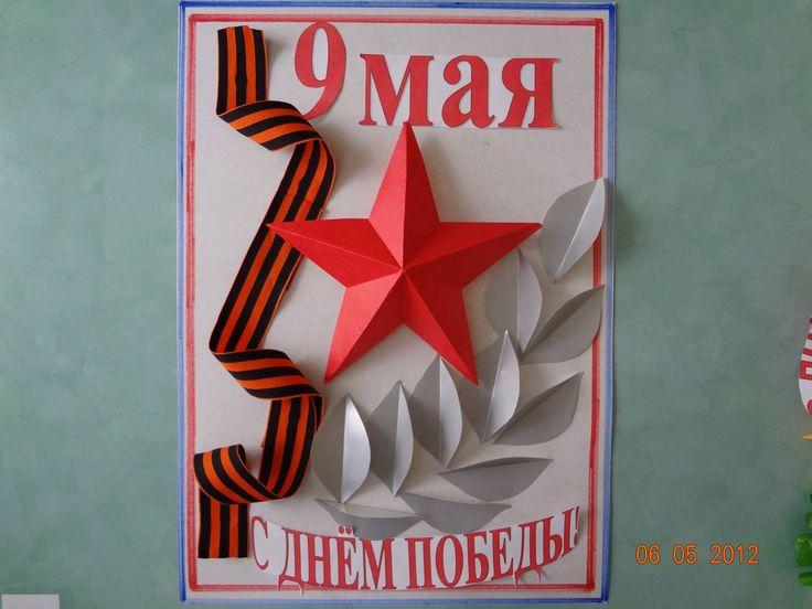 креативные открытки к 9 мая - Поиск в Google