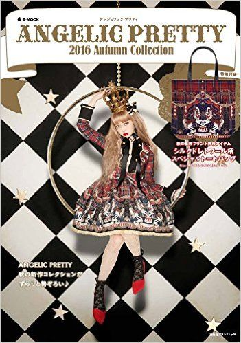 ANGELIC PRETTY 2016 Autumn Collection (e-MOOK 宝島社ブランドムック) : 本 : Amazon