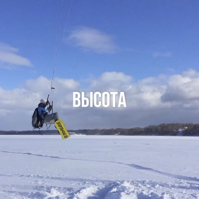 From oleg_makaninОбучаемся фристайлу Волга , ветер, катаем, адреналин , просто пиздец !!! Ветер 10м/с ! Порывы до 18 мс !!!! Отпуск! Привычный спот у Мирной пристани. Обучаемся фристайлу и прыжкам ! #кайт #кайтсерфинг #сноуборд #сноукайтинг #сноукайтсерфинг #kite #kitesurfing #kiteboard #snowkiteboarding #snowkite #gopro #иваново37 #takoon #snowkiteboarding #жизньвкайф #cabrinha #rebel #north #fone #myparadise #music #show #serf #board #wind #crazy #crazyfly #впечатления #драйв #фристайл…