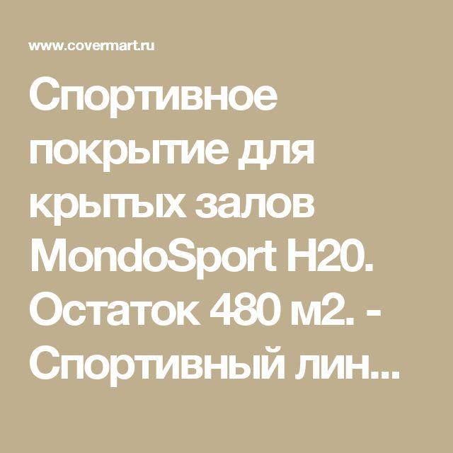 Cпортивное покрытие для крытых залов MondoSport H20. Остаток 480 м2. - Спортивный линолеум, для спортзалов, для спортивного зала, для тренажерного зала - купить в интернет-магазине в Москве, в продаже оптом и в розницу, доступные цены, отзывы
