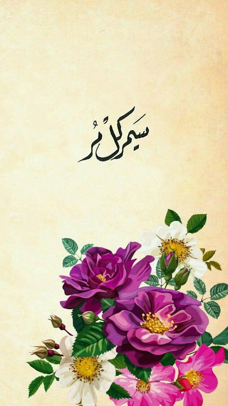 سيمر كل مر Islamic Wallpaper Quran Wallpaper Islamic Pictures