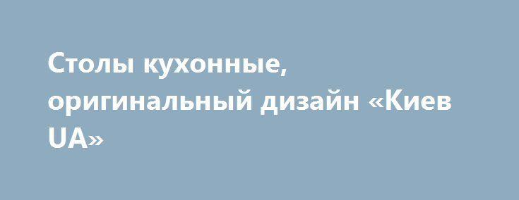 Столы кухонные, оригинальный дизайн «Киев UA» http://www.pogruzimvse.ru/doska232/?adv_id=7047 Неотъемлемой частью любой кухни есть кухонный стол, и каждой хозяйке хочется, чтоб он красиво выглядел и сосчитался с интерьером. Интернет-магазин «Столик» предлагает широкий выбор кухонных обеденных столов с самым оригинальным дизайном на любой вкус.   Если у нас Вы не смогли подобрать кухонный стол идеально подходящий под Ваш интерьер то в течении недели мы изготовим его по Вашему дизайну с учётом…
