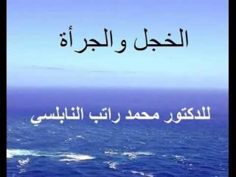 علاج الكسل والخمول اقوى دروس النابلسي المؤثره لابد تسمعها Youtube Arabic Calligraphy