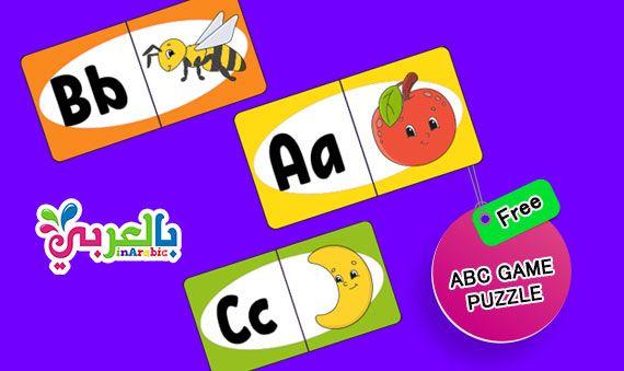 تعليم الاطفال الانجليزية باللعب بازل الحروف Pdf بطاقات بازل الحروف الانجليزية مع الصور لعبة لغز الكلمات تعلم Kids Education Abc Games Educational Games