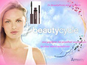 Η beautycycle™ και το BeautyPress.gr σου κάνουν δώρο το νεσεσέρ της beautycycle™  με την  Dynamic Volume Mascara  και το απίστευτο Long-Wear Eyeliner για να δημιουργήσεις το απόλυτο λουκ της νέας σεζόν! 3 τυχεροί κερδίζουν το απίστευτο σετ!