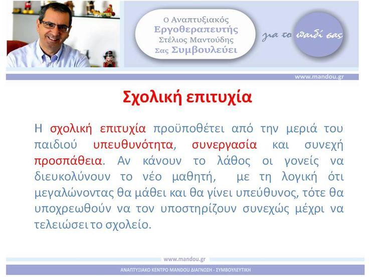 Η οργάνωση της μελέτης και η καλή απόδοση στο σχολείο δεν είναι εύκολη υπόθεση. Ο κ. Στέλιος Μαντούδης, συμβουλεύει: