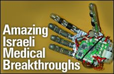 Amazing Israeli Medical Breakthroughs, Maybe not a good idea to boycott Israel think about it!!!!!!!!