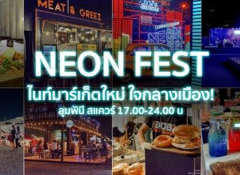 neonfest-cover