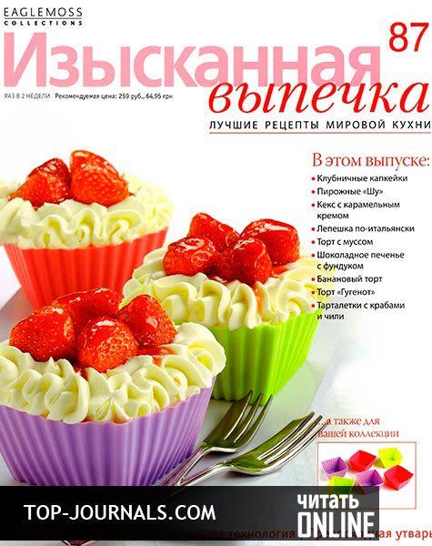 журнал Изысканная выпечка №87 июль 2015 читать онлайн