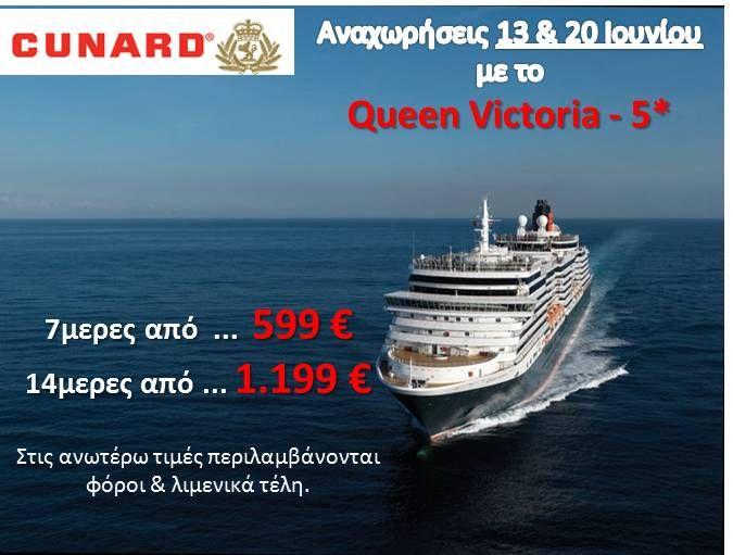Προσφορές σε κρουαζιέρες Cunard με το Queen Victoria 7μερες από 599 Ευρώ 14μερες από 1.199 Ευρώ  http://www.amphitrion-cruises.com/slideshows.php?thecatid=63