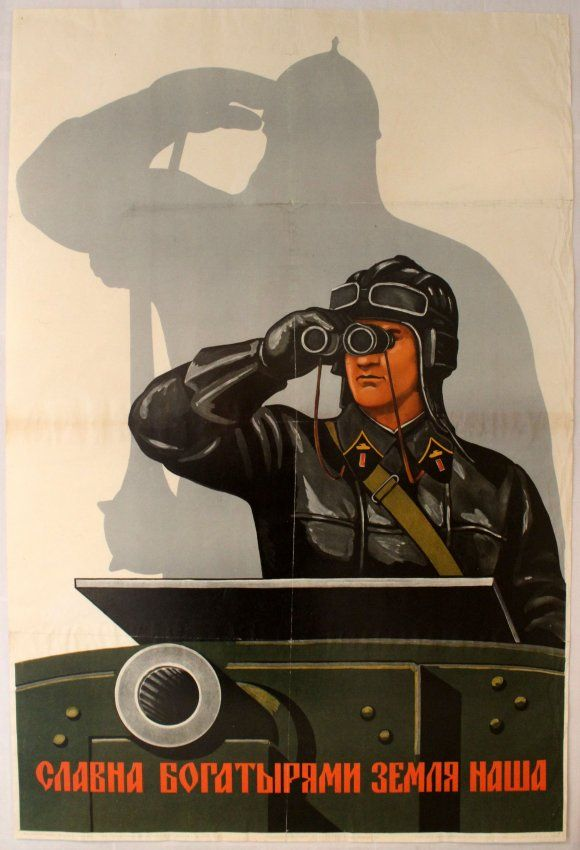 "Lot of the Day: ""Posters from Russia and the USSR"" Auction on Saturday 28 May. View catalogue & register to bid at https://www.liveauctioneers.com/item/45339228_wwii-poster-our-land-is-famous-for-her-glorious-heroes #LotOfTheDay #Soviet #Propaganda #Advertising #Poster #Auction"