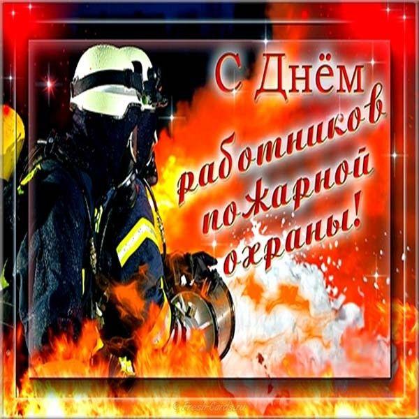 Поздравлением, поздравление с днем пожарного открытка