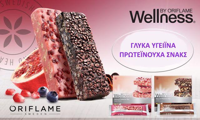 """Πρωτεϊνούχες Μπάρες Natural Balance Bars (Wellness By Oriflame-Υγιεινές Επιλογές)   Natural Balance Bars (Wellness By Oriflame) μπάρες πρωτεΐνης 2 γεύσεις σοκολάτα & Super Berries - Ρόδι - Acai - Μύρτιλλα   ΥΓΙΕΙΝΕΣ ΕΠΙΛΟΓΕΣ  Natural BalanceΜπάρες Πρωτεΐνης  -Το ιδανικό σνακ-  Περισσότερη πρωτεΐνη! Περισσότερες φυτικές ίνες!  ΧΑΡΑΚΤΗΡΙΣΤΙΚΑ  Ελπίδα Παπακοσμά (Emigre) από τα γυρίσματα του """"Κέρδισες""""με τη μπάρα Super Berries-Ρόδι-Acai-Μύρτιλλα  ΠΛΗΡΟΤΗΤΑ - Σε κρατάει χορτάτο για περισσότερη…"""