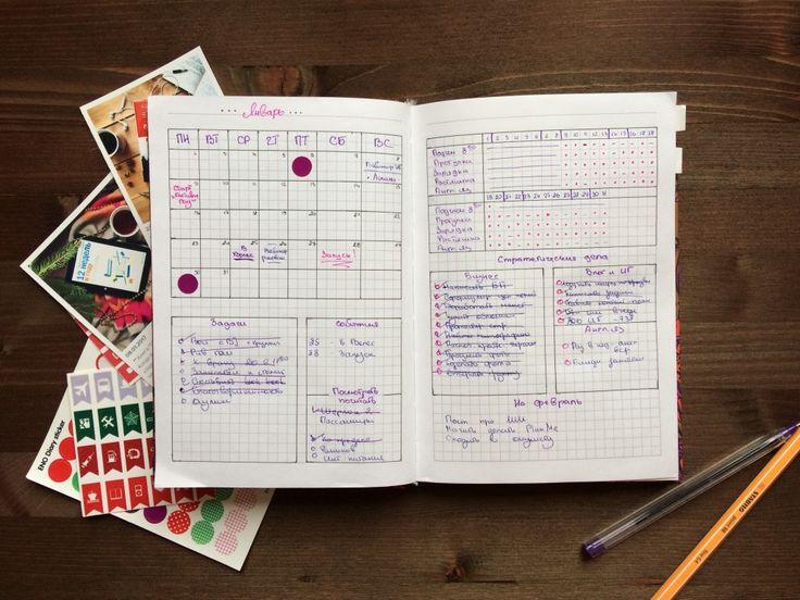 Несколько месяцев назад я открыла для себя Bullet journal —это система ведения ежедневника, придуманная веб-дизайнером Райдером Кэрроллом. Самое большое преимущество этого способа в том, что можно в своем блокноте реализовать любые идеи, ведь вы сами будете его разлиновывать. Для этого вам понадобится пустая тетрадь в клетку (либо специальный блокнот в точку), линейка и несколько ручек!