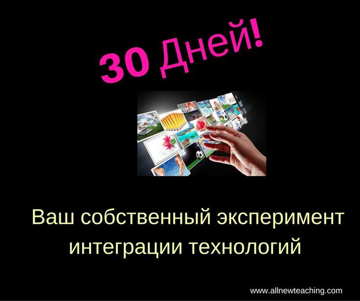 Интеграция технологий в образование: Ваш 30-дневный эксперимент!