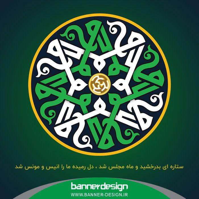 مبعث رسول اکرم بر همه مسلمانان جهان مبارک باد  www.Banner-Design.ir  -  #mohammad #محمد #رسول_اکرم