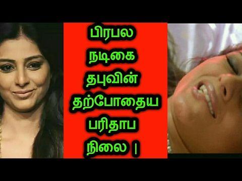 பிரபல நடிகை தபுவின் பரிதாப நிலை | Tamil cinema news | Tabu | Kollywood news | Tamil actress newsபிரபல நடிகை தபுவின் பரிதாப நிலை | Tamil cinema news | Tabu | Kollywood news | Tamil actress news... Check more at http://tamil.swengen.com/%e0%ae%aa%e0%ae%bf%e0%ae%b0%e0%ae%aa%e0%ae%b2-%e0%ae%a8%e0%ae%9f%e0%ae%bf%e0%ae%95%e0%af%88-%e0%ae%a4%e0%ae%aa%e0%af%81%e0%ae%b5%e0%ae%bf%e0%ae%a9%e0%af%8d-%e0%ae%aa%e0%ae%b0%e0%ae%bf%e0%ae%a4/