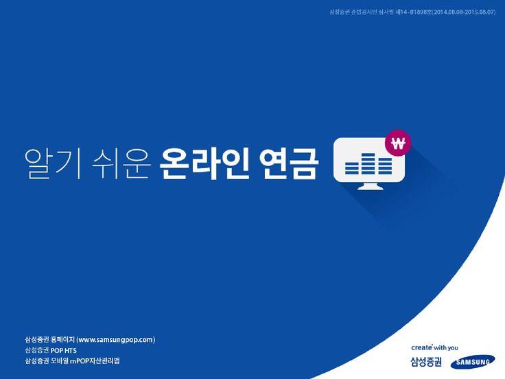 삼성증권 연금저축온라인가이드 140808