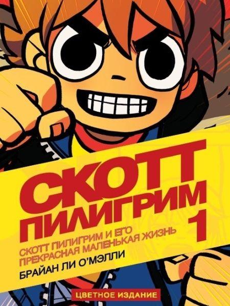 Скотт Пилигрим (Книга_1)