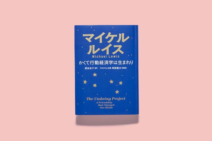 第7回:行動経済学は「ラヴストーリー」から生まれた〜連載・池田純一書評|WIRED.jp