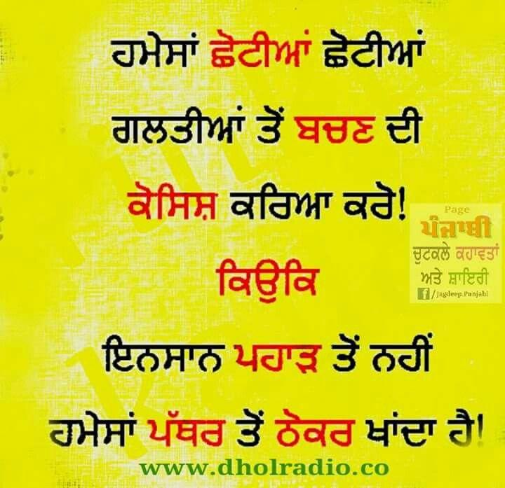 75 Best Punjabi Thought Images On Pinterest