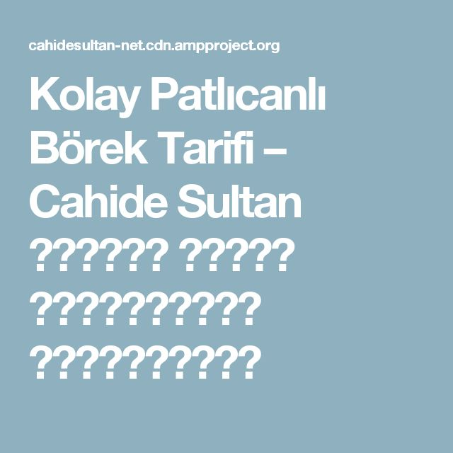 Kolay Patlıcanlı Börek Tarifi – Cahide Sultan بِسْمِ اللهِ الرَّحْمنِ الرَّحِيمِ