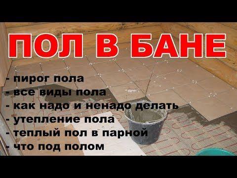 Полы в бане. Как правильно сделать и не совершить ошибок! - YouTube