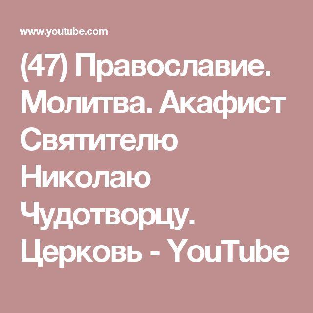 (47) Православие. Молитва. Акафист Святителю Николаю Чудотворцу. Церковь - YouTube