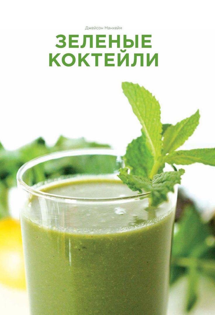 Манхейм Д.. Зеленые коктейли. Рецепты для здоровья, энергии, молодости и стройной фигуры