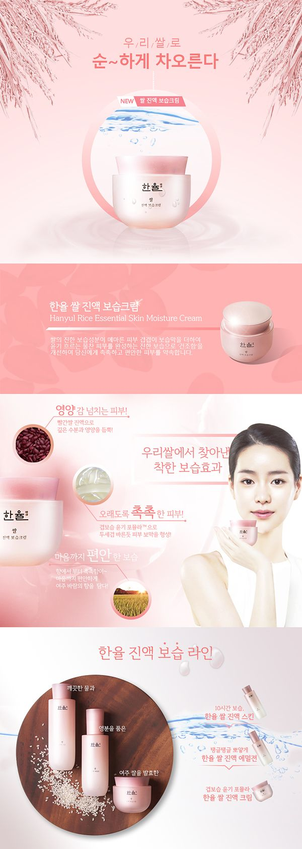 web event page, 연습, 한율, promotion, cosmatic