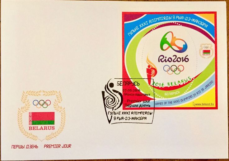 Belarus - 2016 Games of the XXXI Olympiad in Rio de Janeiro, First Day Cover