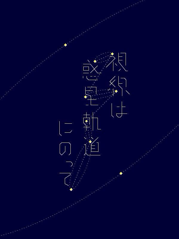 http://akirafukuoka.tumblr.com/post/84328036966/weeklylogo-friday-air