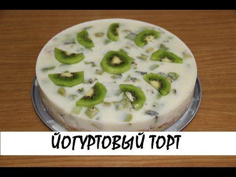 Йогуртовый торт - lublugotovit.me