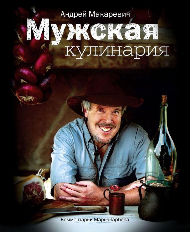 Макаревич а , гарбер м мужская кулинария 2009 by mayl4ik - issuu